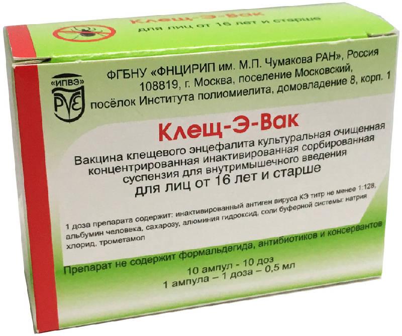 КЛЕЩ-Э-ВАК ВАКЦИНА 0,5мл/доза 10 шт. суспензия для внутримышечного введения