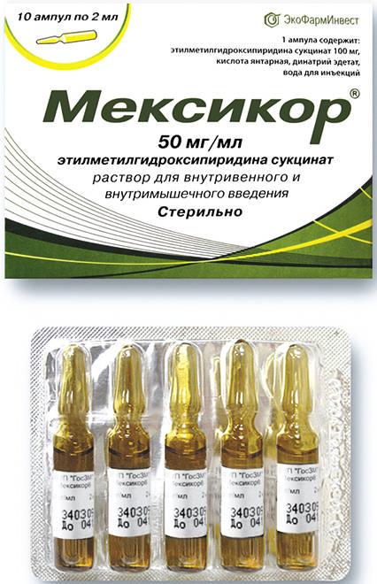 Мексикор 50мг/мл 2мл 10 шт. раствор для внутривенного и внутримышечного введения, фото №1