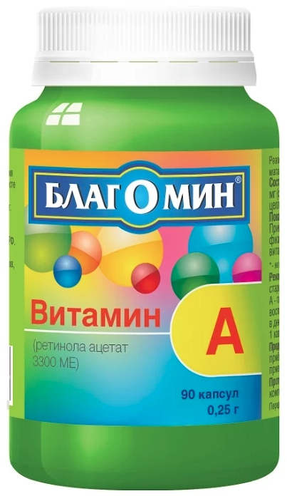 Благомин капсулы 0,25г витамин а (3300ме) 90 шт., фото №1
