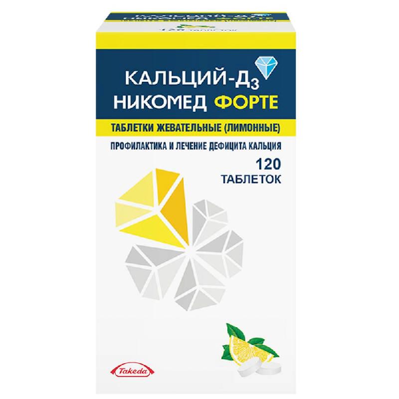 КАЛЬЦИЙ-Д3 НИКОМЕД ФОРТЕ таблетки жевательные 120 шт.