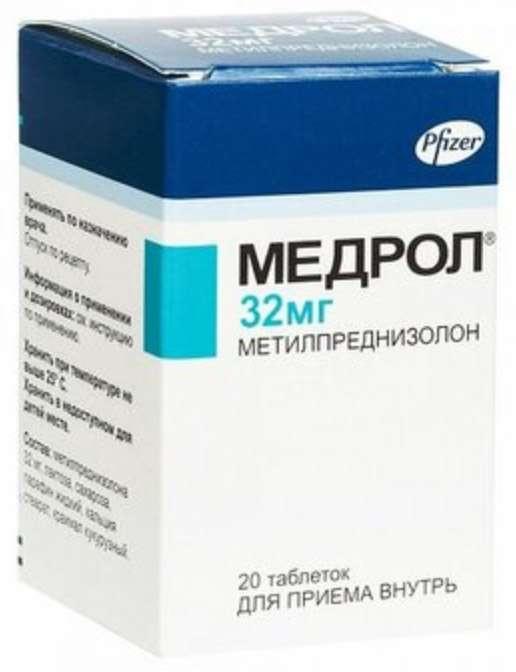 МЕДРОЛ таблетки 32 мг 20 шт.