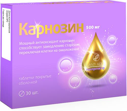 КАРНОЗИН таблетки покрытые оболочкой 500мг 30 шт.