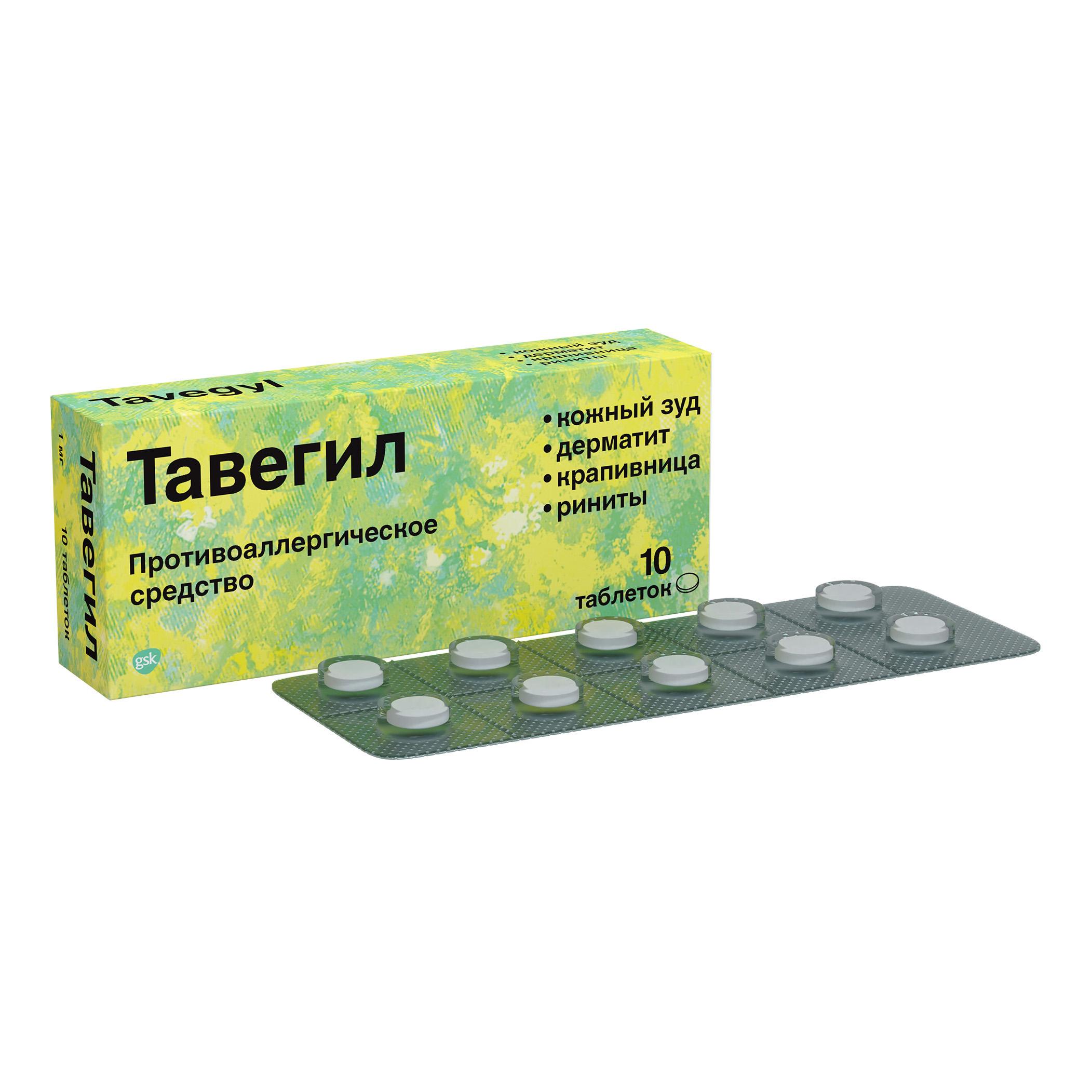 ТАВЕГИЛ таблетки 1 мг 10 шт.