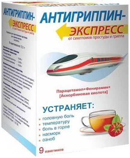 Антигриппин-экспресс 9 шт. порошок для приготовления раствора для приема внутрь малина сотекс/фармвилар, фото №1