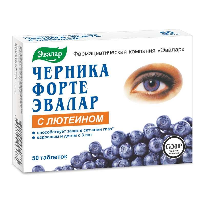 ЧЕРНИКА-ФОРТЕ ЛЮТЕИН таблетки 0.25 г 50 шт.