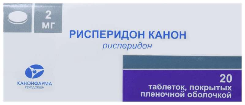 РИСПЕРИДОН КАНОН таблетки 2 мг 20 шт.