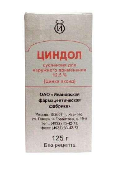Циндол 12,5% 125г суспензия для наружного применения, фото №1