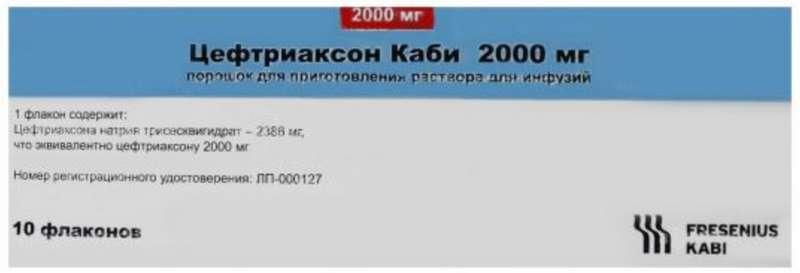 ЦЕФТРИАКСОН КАБИ 1г 10 шт. порошок для приготовления раствора для внутривенного и внутримышечного введения