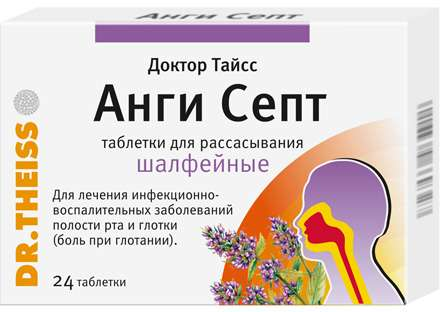 Анги септ 24 шт. таблетки для рассасывания шалфей, фото №1