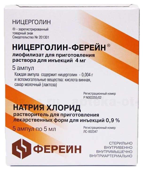 НИЦЕРГОЛИН-ФЕРЕЙН 4мг 5 шт. лиофилизат для приготовления раствора для инъекций в комплекте с растворителем натрия хлорид 0,9% 5мл 5 шт.