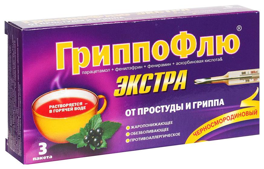 ГРИППОФЛЮ ЭКСТРА 3 шт. порошок для приготовления раствора Черная смородина
