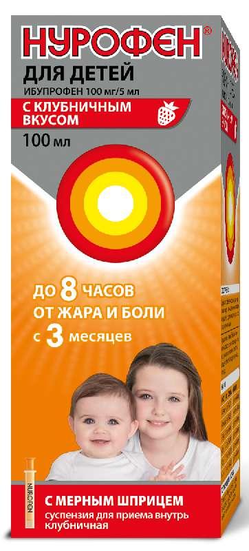 Нурофен для детей 100мг/5мл 100мл суспензия для приема внутрь (клубничная), фото №1
