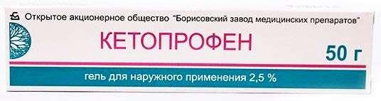 Кетопрофен 2,5% 50г гель для наружного применения, фото №1