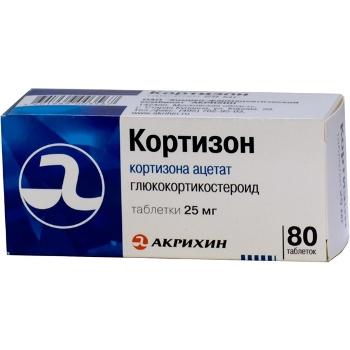 КОРТИЗОН таблетки 25 мг 80 шт.