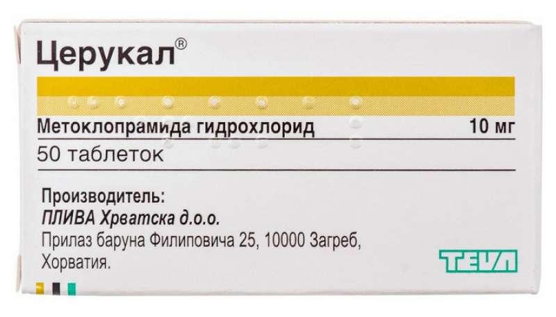 ЦЕРУКАЛ таблетки 10 мг 5 шт.
