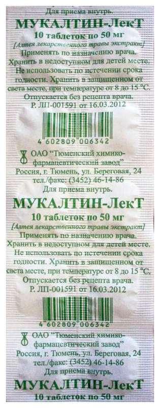 Мукалтин-лект 50мг 10 шт. таблетки, фото №1