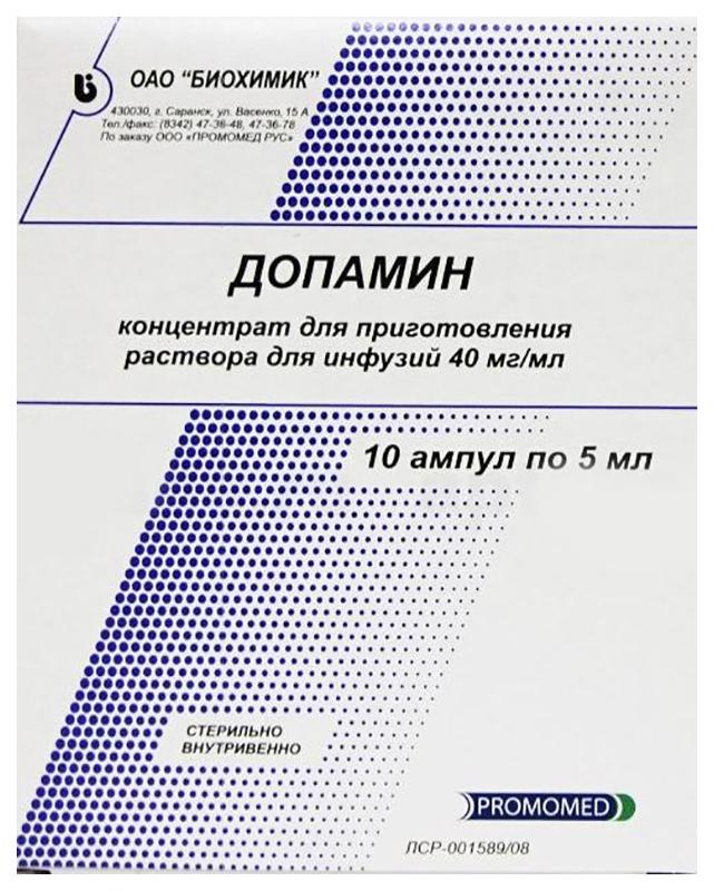 ДОПАМИН 40мг/мл 5мл 10 шт. концентрат для приготовления раствора для инфузий