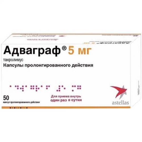 АДВАГРАФ 5мг 50 шт. капсулы пролонгированного действия