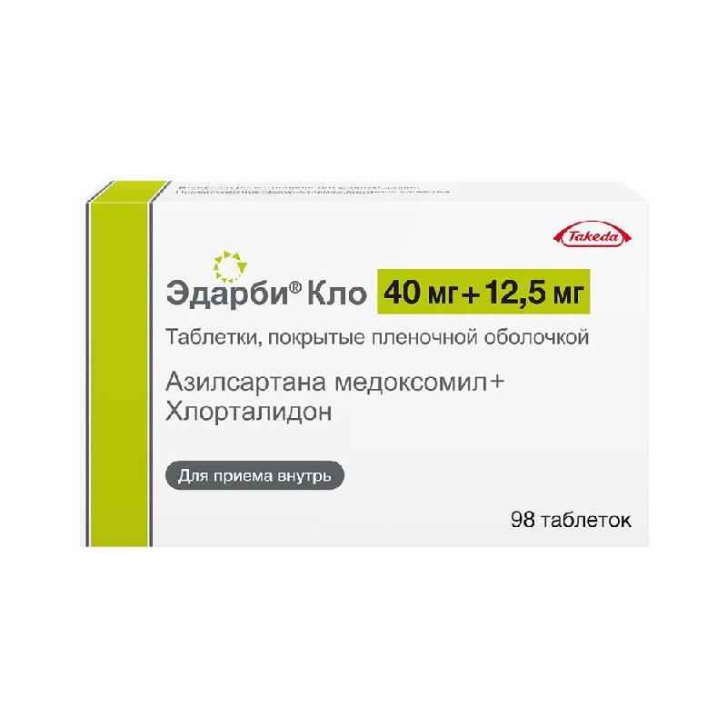 ЭДАРБИ КЛО 40мг+12,5мг 98 шт. таблетки покрытые пленочной оболочкой