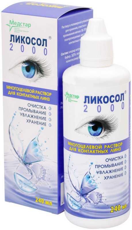 Ликосол-2000 раствор для контактных линз 240мл, фото №1