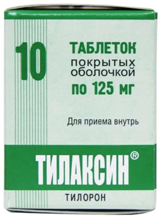 ТИЛАКСИН таблетки 125 мг 10 шт.