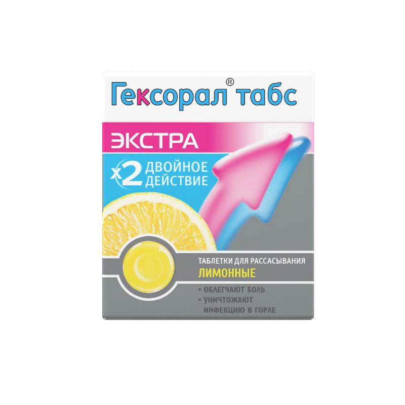 ГЕКСОРАЛ ТАБС ЭКСТРА таблетки для рассасывания 16 шт.