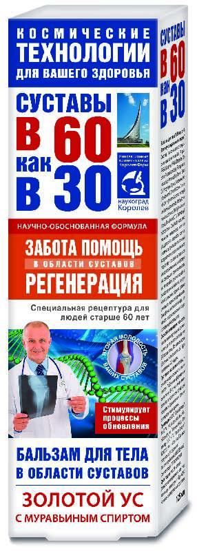 СУСТАВЫ В 60 КАК В 30 бальзам для тела в области суставов Золотой ус/Муравьиный спирт 125мл