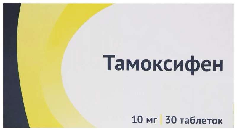 ТАМОКСИФЕН таблетки 10 мг 30 шт.