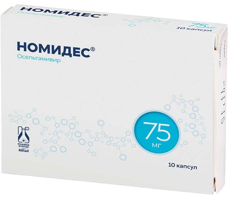 Номидес капсулы 75 мг 10 шт.