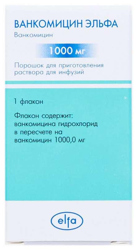 Ванкомицин эльфа 1000мг 1 шт. порошок для приготовления раствора для инфузий, фото №1