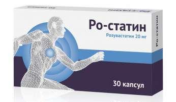 РО-СТАТИН 20мг 30 шт. капсулы