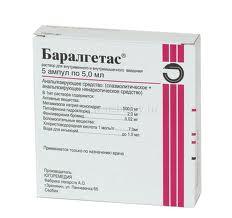 Баралгетас 5мл n5 р-р д/инъекций