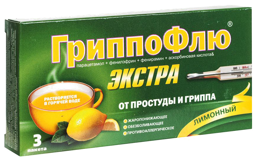 ГРИППОФЛЮ ЭКСТРА 3 шт. порошок для приготовления раствора Лимон