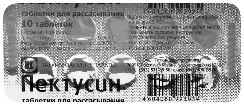 ПЕКТУСИН таблетки 10 шт.