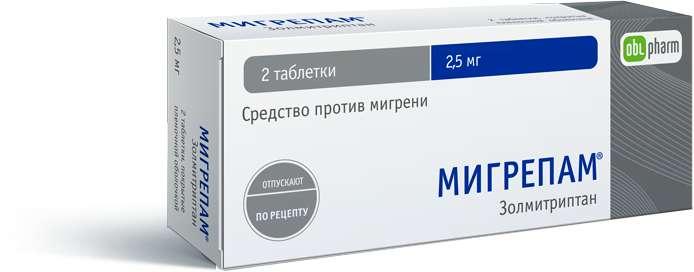 МИГРЕПАМ таблетки 2.5 мг 2 шт.