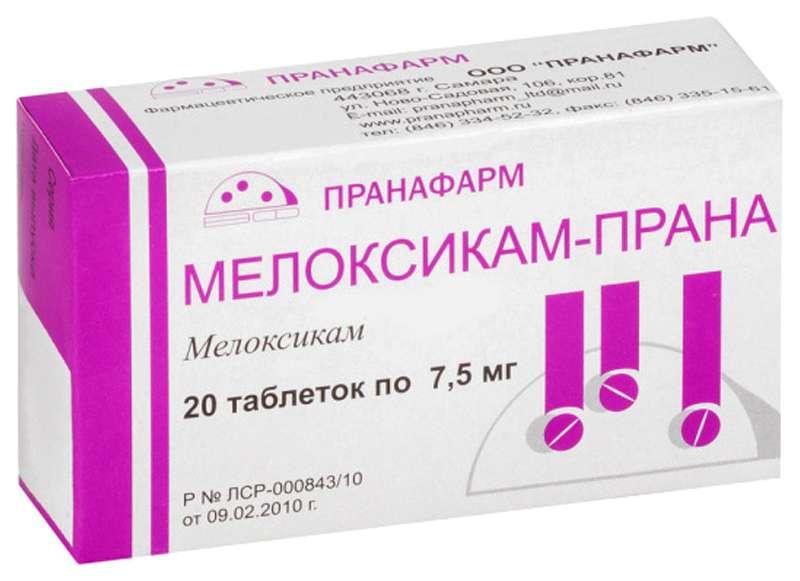МЕЛОКСИКАМ-ПРАНА таблетки 7.5 мг 20 шт.