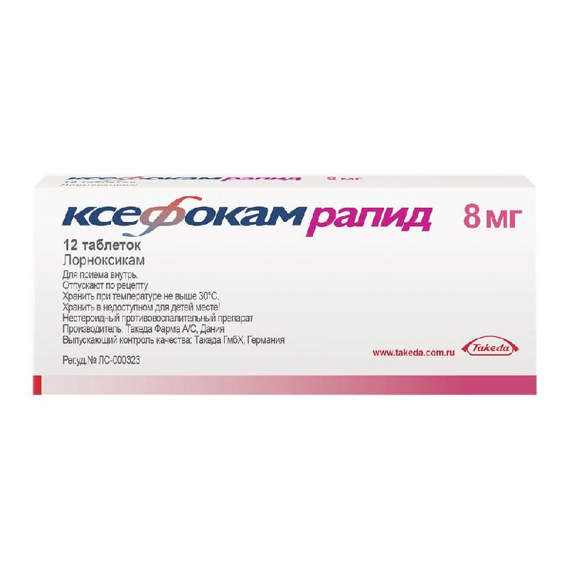 КСЕФОКАМ РАПИД таблетки 8 мг 12 шт.