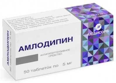 Амлодипин 5мг 50 шт. таблетки, фото №1