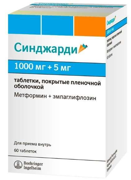 Синджарди 1000мг+5мг 60 шт. таблетки покрытые пленочной оболочкой берингер ингельхайм интернешнл гмбх, фото №1