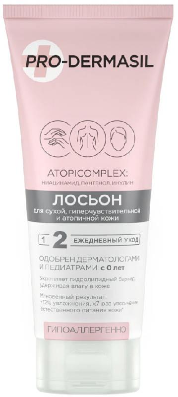 Про-дермасил лосьон для сухой/гиперчувствительной и атопичной кожи 200мл, фото №1