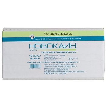 Новокаин 0,5% 5мл 10 шт. раствор для инъекций, фото №1