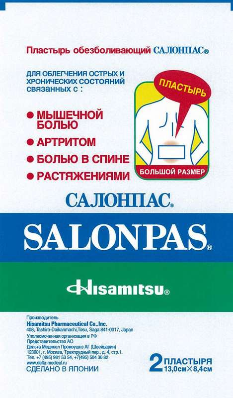 Салонпас пластырь обезболивающий 13х8,4см 2 шт., фото №1