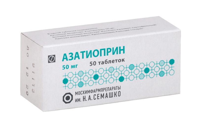АЗАТИОПРИН 50мг 50 шт. таблетки