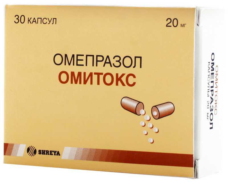 ОМИТОКС капсулы 20 мг 30 шт.