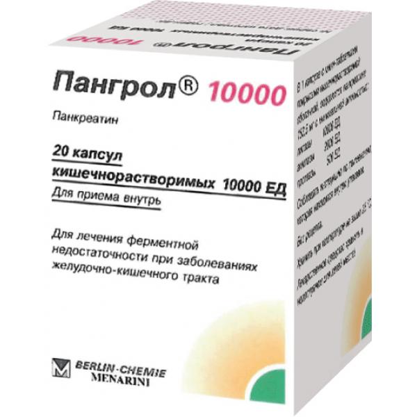ПАНГРОЛ 10000 капсулы кишечнорастворимые 10000 ЕД 20 шт.