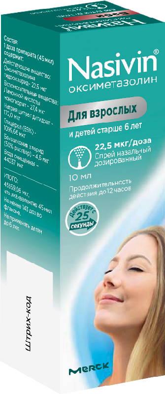 Називин 22,5мкг/доза (0,05%) 10мл спрей назальный дозированный, фото №1