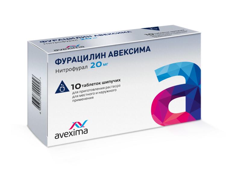 ФУРАЦИЛИН АВЕКСИМА таблетки шипучие 20 мг 20 шт.