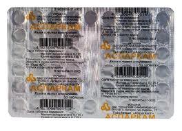 Аспаркам 50 шт. таблетки, фото №1