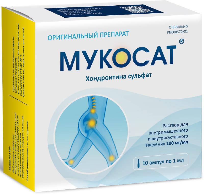 Мукосат раствор для внутримышечного введения ампулы 1 мл 10 шт.;