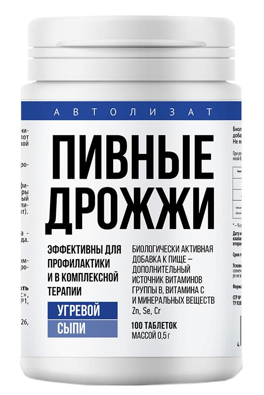 Дрожжи пивные таблетки против угревой сыпи (нагипол 2) 100 шт. (асна), фото №1